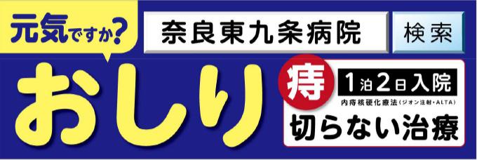 奈良 オンライン診療